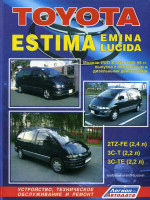 Toyota Estima / Estima Emina / Estima Lucida (Тойота Эстима / Эстима Эмина / Эстима Люсида). Руководство по ремонту, инструкция по эксплуатации. Модели с 1990 по 1999 год выпуска, оборудованные бензиновыми и дизельными двигателями