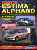 Toyota Estima / Alphard (Тойота Эстима / Альфард). Руководство по ремонту, инструкция по эксплуатации. Модели с 2000 по 2008 год выпуска, оборудованные бензиновыми двигателями