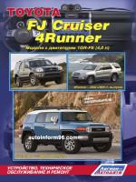 Toyota FJ Cruiser / 4-Runner (Тойота ФДжей Крузер / Форанер). Руководство по ремонту, инструкция по эксплуатации. Модели с 2002 по 2009 год выпуска, оборудованные бензиновыми двигателями