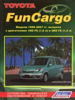 Toyota Funcargo (Тойота Фанкарго). Руководство по ремонту, инструкция по эксплуатации. Модели с 1999 по 2007 год выпуска, оборудованные бензиновыми двигателями