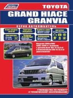 Toyota Grand Hiace / Granvia (Тойота Гранд Хайс / Гранвия). Руководство по ремонту, инструкция по эксплуатации. Модели с 1995 по 2005 год выпуска, оборудованные бензиновыми и дизельными двигателями