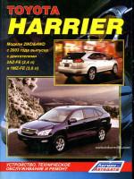 Toyota Harrier (Тойота Харриер). Руководство по ремонту, инструкция по эксплуатации. Модели с 2003 по 2006 год выпуска, оборудованные бензиновыми двигателями