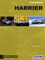 Toyota Harrier (Тойота Харриер). Инструкция по эксплуатации, техническое обслуживание. Модели с 1998 года выпуска, оборудованные бензиновыми двигателями.