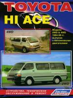 Toyota HI ACE (Тойота Хай Эйс). Руководство по ремонту, инструкция по эксплуатации. Модели с 1984 по 1998 год выпуска, оборудованные бензиновыми двигателями