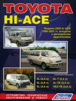Toyota HI ACE (Тойота Хай Эйс). Руководство по ремонту, инструкция по эксплуатации. Модели с 1989 по 2001 год выпуска, оборудованные дизельными двигателями