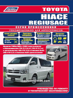 Toyota Hiace / Regius Ace (Тойота Хайс / Региус Айс). Руководство по ремонту, инструкция по эксплуатации, каталог запасных частей. Модели с 2004 года выпуска, оборудованные бензиновыми и дизельными двигателями. Серия Профессионал