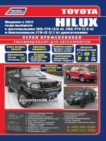 Toyota Hilux (Тойота Хайлюкс). Руководство по ремонту, инструкция по эксплуатации. Модели с 2011 года выпуска, оборудованные бензиновыми и дизельными двигателями