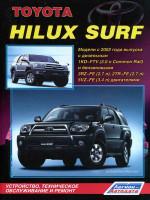 Toyota Hilux Surf (Тойота Хайлюкс Сурф). Руководство по ремонту, инструкция по эксплуатации. Модели с 2002 года выпуска, оборудованные бензиновыми и дизельными двигателями