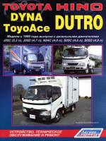Toyota Dyna / ToyoAce / Hino Dutro (Тойота Дюна / Тойоайс / Хино Дутро). Руководство по ремонту, инструкция по эксплуатации. Модели с 1999 года выпуска, оборудованные дизельными двигателями