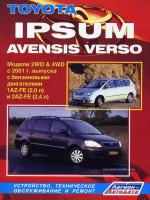 Toyota Ipsum / Avensis Verso (Тойота Ипсум / Авенсис Версо). Руководство по ремонту, инструкция по эксплуатации. Модели с 2001 года выпуска, оборудованные бензиновыми двигателями