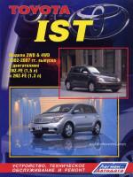 Toyota ist (Тойота Ист). Руководство по ремонту, инструкция по эксплуатации. Модели с 2002 по 2007 год выпуска, оборудованные бензиновыми двигателями