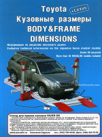 Toyota + Lexus Body & Frame Dimensions (Тойота + Лексус). Кузовные размеры