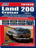 Toyota Land Cruiser 200 (Тойота Ленд Крузер 200). Руководство по ремонту, инструкция по эксплуатации. Модели с 2007 года выпуска, оборудованные бензиновыми и дизельными двигателями.