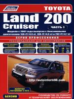Toyota Land Cruiser 200 (Тойота Ленд Крузер 200). Руководство по ремонту, инструкция по эксплуатации (в двух томах). Модели с 2007 года выпуска(+рестайлинг 2012г.), оборудованные бензиновыми двигателями.