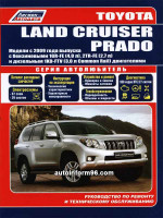 Toyota Land Cruiser Prado (Тойота Ленд Крузер Прадо). Руководство по ремонту, инструкция по эксплуатации. Модели с 2009 года выпуска, оборудованные бензиновыми и дизельными двигателями.
