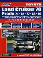 Toyota Land Cruiser Prado 70 (Тойота Ленд Крузер Прадо 70). Руководство по ремонту, инструкция по эксплуатации. Модели с 1985 по 1996 год выпуска, оборудованные дизельными двигателями