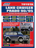 Toyota Land Cruiser Prado (Тойота Ленд Крузер Прадо). Руководство по ремонту, инструкция по эксплуатации. Модели с 1996 по 2002 год выпуска, оборудованные бензиновыми двигателями
