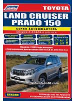 Toyota Land Cruiser Prado (Тойота Ленд Крузер Прадо). Руководство по ремонту, инструкция по эксплуатации. Модели с 2009 года выпуска, оборудованные бензиновыми двигателями