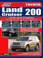 Toyota Land Cruiser 200 (Тойота Ленд Крузер 200). Руководство по ремонту, инструкция по эксплуатации. Модели с 2007 года выпуска(+рестайлинг 2012г.), оборудованные дизельными двигателями.