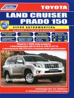 Toyota Land Cruiser Prado (Тойота Ленд Крузер Прадо). Руководство по ремонту, инструкция по эксплуатации. Модели с 2009 года выпуска, оборудованные бензиновыми и дизельными двигателями