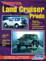 Toyota Land Cruiser Prado (Тойота Ленд Крузер Прадо). Руководство по ремонту, инструкция по эксплуатации. Модели с 1996 по 2002 год выпуска, оборудованные дизельными двигателями