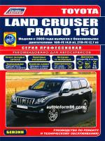 Toyota Land Cruiser Prado 150 (Тойота Ленд Крузер Прадо 150). Руководство по ремонту, инструкция по эксплуатации. Модели с 2009 года выпуска, оборудованные бензиновыми двигателями