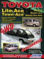 Toyota Lite Ace / Town Ace (Тойота Лит Айс / Таун Эйс). Руководство по ремонту, инструкция по эксплуатации. Модели с 1985 по 1996 год выпуска, оборудованные бензиновыми и дизельными двигателями