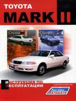 Toyota Mark II / Chaser / Cresta (Тойота Марк 2 / Чайзер / Креста). Инструкция по эксплуатации, техническое обслуживание. Модели с 1996 года выпуска, оборудованные бензиновыми и дизельными двигателями