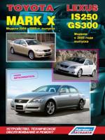 Toyota Mark X / Lexus IS250/GS300 (Тойота Марк 10 / Лексус IS250/GS300). Руководство по ремонту, инструкция по эксплуатации. Модели с 2004 по 2009 год выпуска, оборудованные бензиновыми двигателями