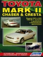 Toyota Mark II / Chaser / Cresta (Тойота Марк 2 / Чайзер / Креста). Руководство по ремонту, инструкция по эксплуатации. Модели с 1992 по 1996 год выпуска, оборудованные бензиновыми и дизельными двигателями