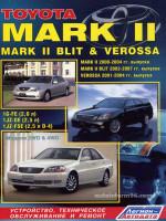 Toyota Mark II / Blit / Verossa (Тойота Марк 2 / Блит / Веросса). Руководство по ремонту, инструкция по эксплуатации. Модели с 2000 по 2007 год выпуска, оборудованные бензиновыми и дизельными двигателями