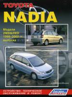 Toyota Nadia (Тойота Надя). Руководство по ремонту, инструкция по эксплуатации. Модели с 1998 по 2002 год выпуска, оборудованные бензиновыми двигателями