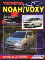 Toyota Noah / Voxy (Тойота Ноах / Вокси). Руководство по ремонту, инструкция по эксплуатации. Модели с 2001 по 2007 год выпуска, оборудованные бензиновыми двигателями