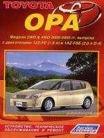 Toyota Opa (Тойота Опа). Руководство по ремонту, инструкция по эксплуатации. Модели с 2000 по 2005 год выпуска, оборудованные бензиновыми двигателями