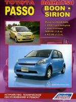 Toyota Passo / Daihatsu Boon/Sirion (Тойота Пассо / Дайхатсу Бун/Сирион). Руководство по ремонту, инструкция по эксплуатации. Модели с 2004 года выпуска, оборудованные бензиновыми двигателями