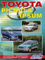 Toyota Picnic / Ipsum (Тойота Пикник / Ипсум). Руководство по ремонту, инструкция по эксплуатации. Модели с 1996 по 2001 год выпуска, оборудованные бензиновыми и дизельными двигателями