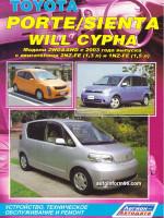 Toyota Porte / Sienta / Will Cypha (Тойота Порте/Сиента/Вилл Сифа). Руководство по ремонту, инструкция по эксплуатации. Модели с 2003 года выпуска, оборудованные бензиновыми двигателями.
