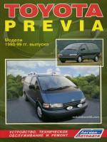Toyota Previa (Тойота Превия). Руководство по ремонту, инструкция по эксплуатации. Модели с 1990 по 1999 год выпуска, оборудованные бензиновыми двигателями