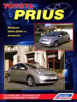 Toyota Prius (Тойота Приус). Руководство по ремонту, инструкция по эксплуатации. Модели с 2004 по 2009 год выпуска, оборудованные гибридными двигателями