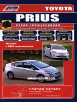 Toyota Prius (Тойота Приус). Руководство по ремонту, инструкция по эксплуатации. Модели с 2009 года выпуска, оборудованные гибридными двигателями (леворульные и праворульные модели)