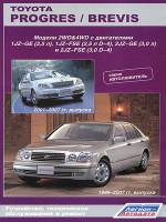Toyota Progres / Brevis (Тойота Прогрес/Бревис). Руководство по ремонту, инструкция по эксплуатации. Модели с 1998 по 2007 год выпуска, оборудованные бензиновыми двигателями