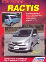 Toyota Ractis (Тойота Рактис). Руководство по ремонту, инструкция по эксплуатации. Модели с 2005 по 2010 год выпуска, оборудованные бензиновыми двигателями.