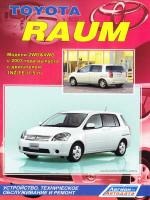 Toyota Raum (Тойота Раум). Руководство по ремонту, инструкция по эксплуатации. Модели с 2003 года выпуска, оборудованные бензиновыми двигателями.