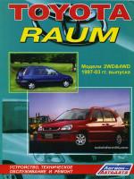 Toyota Raum (Тойота Раум). Руководство по ремонту, инструкция по эксплуатации. Модели с 1997 по 2003 год выпуска, оборудованные бензиновыми двигателями