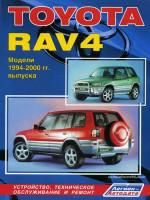 Toyota RAV4 (Тойота РАВ4). Руководство по ремонту, инструкция по эксплуатации. Модели с 1994 по 2000 год выпуска, оборудованные бензиновыми двигателями