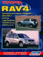 Toyota RAV4 (Тойота РАВ4). Руководство по ремонту праворульных авто, инструкция по эксплуатации. Модели с 2000 по 2005 год выпуска, оборудованные бензиновыми двигателями