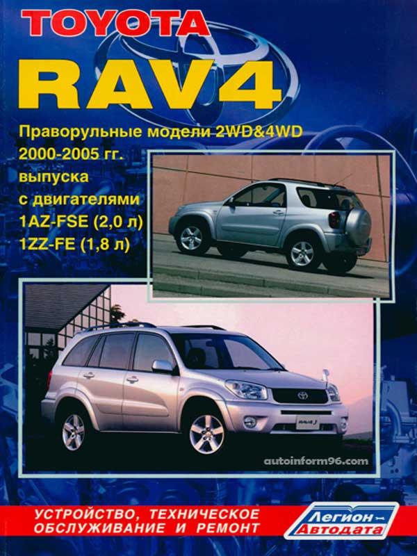 toyota rav4 2.4 руководство по эксплуатации