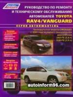 Toyota RAV4 / Vanguard (Тойота РАВ4 / Вангуард). Руководство по ремонту, инструкция по эксплуатации. Модели с 2005 года выпуска, оборудованные бензиновыми двигателями