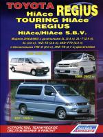 Toyota Hiace / Regius (Тойота Хайс / Региус). Руководство по ремонту, инструкция по эксплуатации. Модели с 1995 по 2006 год выпуска, оборудованные бензиновыми и дизельными двигателями