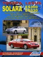 Toyota Solara / Lexus ES300 / ES330 (Тойота Солара). Руководство по ремонту, инструкция по эксплуатации. Модели с 2001 по 2006 год выпуска, оборудованные бензиновыми двигателями